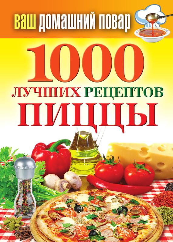 1000 лучших рецептов пиццы