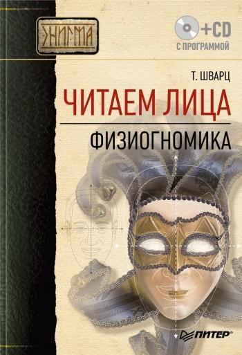 Теодор Шварц «Читаем лица. Физиогномика»