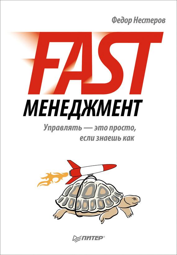 Книга Fast-менеджмент. Управлять – это просто, если знаешь как