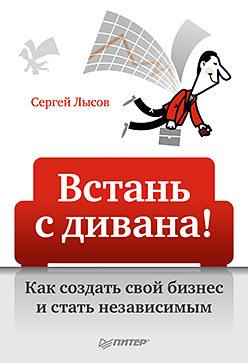Сергей Лысов «Встань с дивана! Как создать свой бизнес и стать независимым»