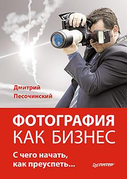 фото обложки издания Фотография как бизнес: с чего начать, как преуспеть