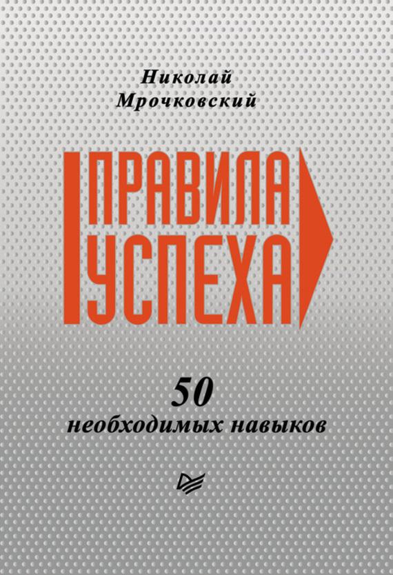 Николай Мрочковский «Правила успеха. 50 необходимых навыков»