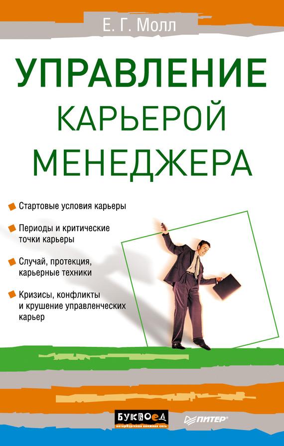 Обложка книги. Автор - Елена Молл