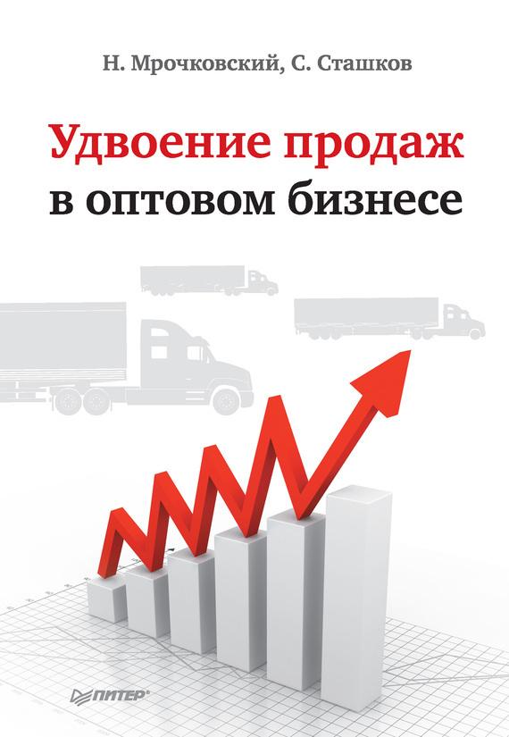 Николай Мрочковский, Сергей Сташков «Удвоение продаж в оптовом бизнесе»