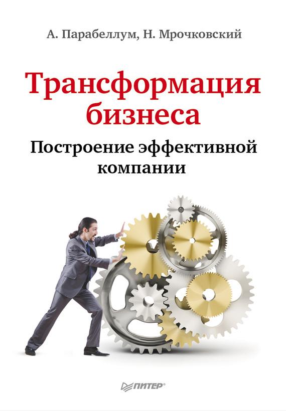 Андрей Парабеллум, Николай Мрочковский «Трансформация бизнеса. Построение эффективной компании»