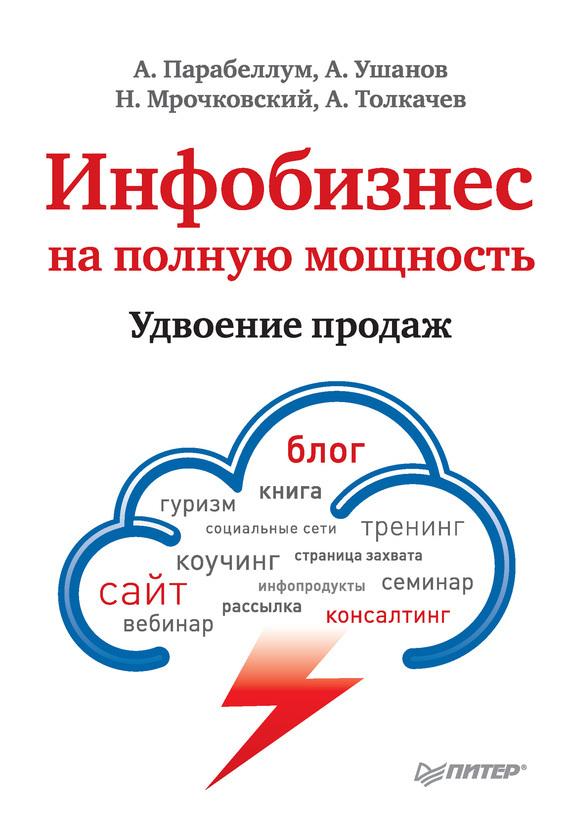 фото обложки издания Инфобизнес на полную мощность. Удвоение продаж