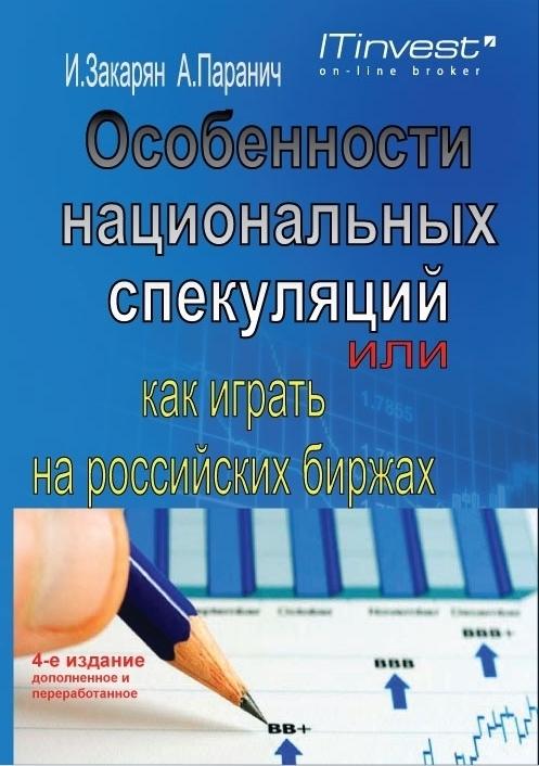 Обложка книги Особенности национальных спекуляций, или Как играть на российских биржах