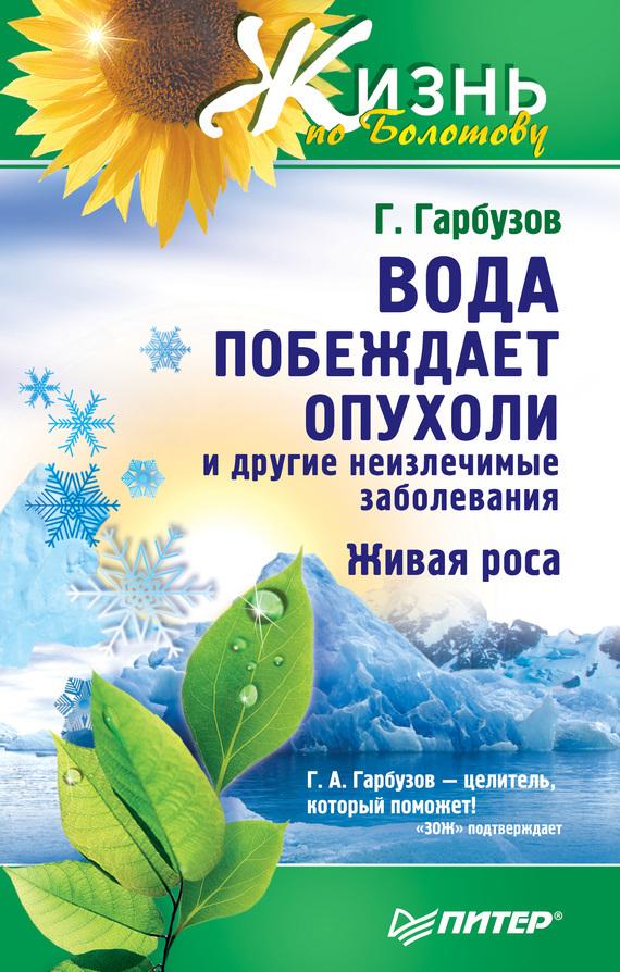 Геннадий Гарбузов «Вода побеждает опухоли и другие неизлечимые заболевания»