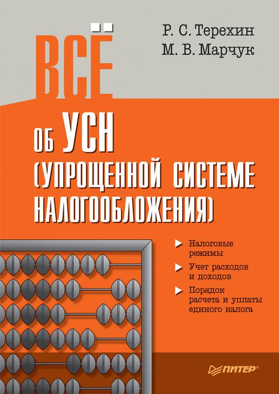 фото обложки издания Всё об УСН (упрощенной системе налогообложения)