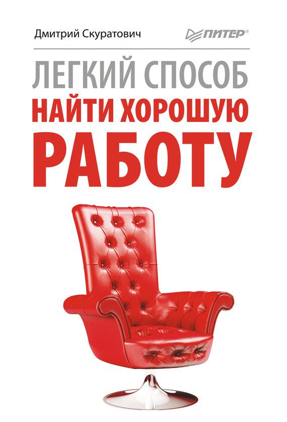 Обложка книги. Автор - Дмитрий Скуратович
