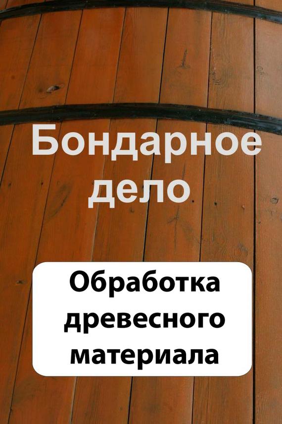 Бондарное дело. Обработка древесного материала