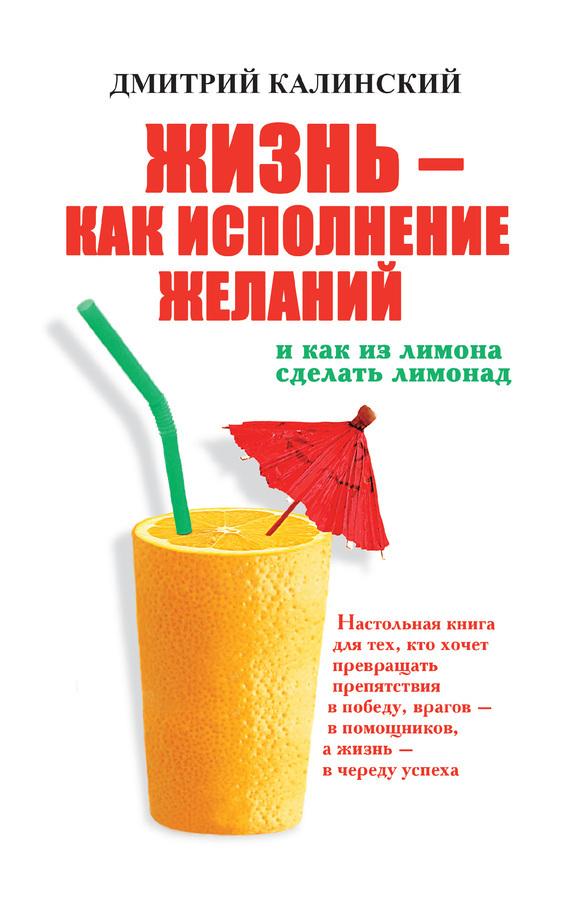 Дмитрий Калинский «Жизнь как исполнение желаний и как из лимона сделать лимонад»
