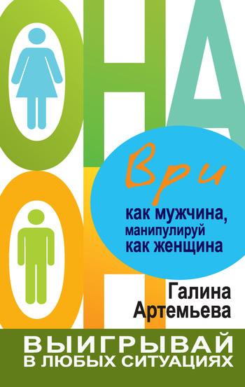 Галина Артемьева «Ври как мужчина, манипулируй как женщина»