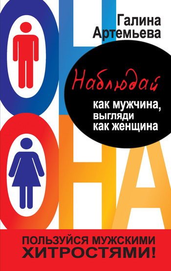 Галина Артемьева «Наблюдай как мужчина, выгляди как женщина»