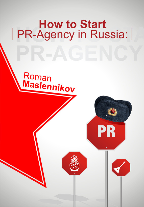 Книга How To Start Your Own PR-Agency In Russia? Anti-Learner's Guide