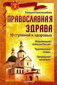 Валерия Христолюбова «Православная здрава. 10 ступеней к здоровью»