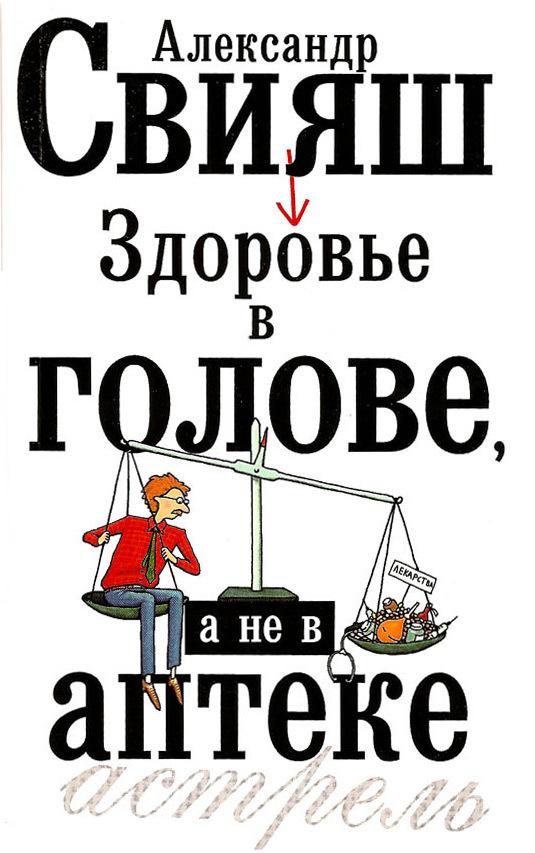 Александр Свияш «Здоровье в голове, а не в аптеке»