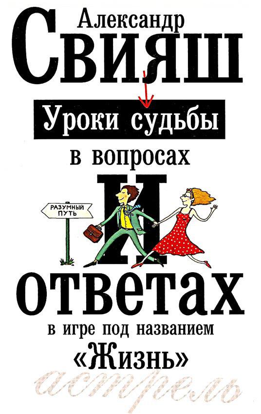 Александр Свияш «Уроки судьбы в вопросах и ответах»