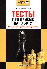 Обложка книги. Автор - Нина Абельмас