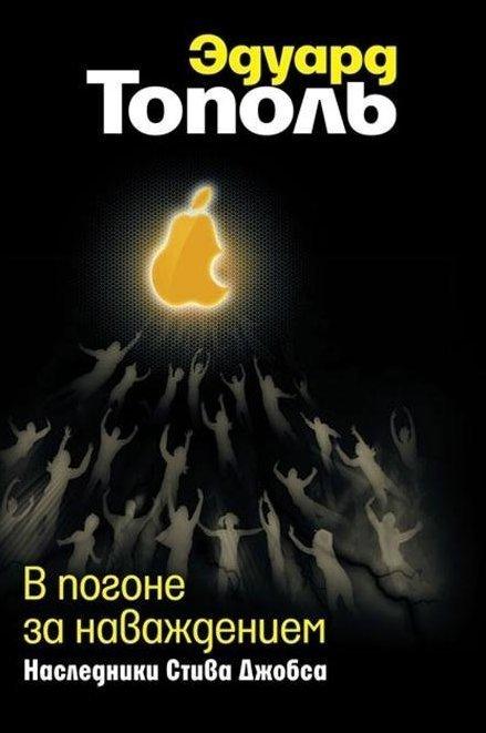 Эдуард Тополь «В погоне за наваждением. Наследники Стива Джобса»