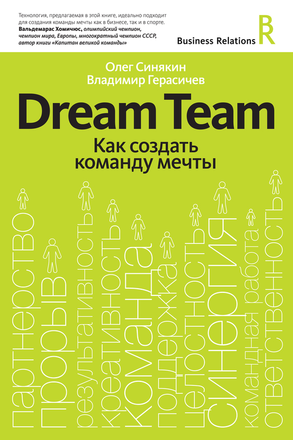 Книга Dream Team. Как создать команду мечты