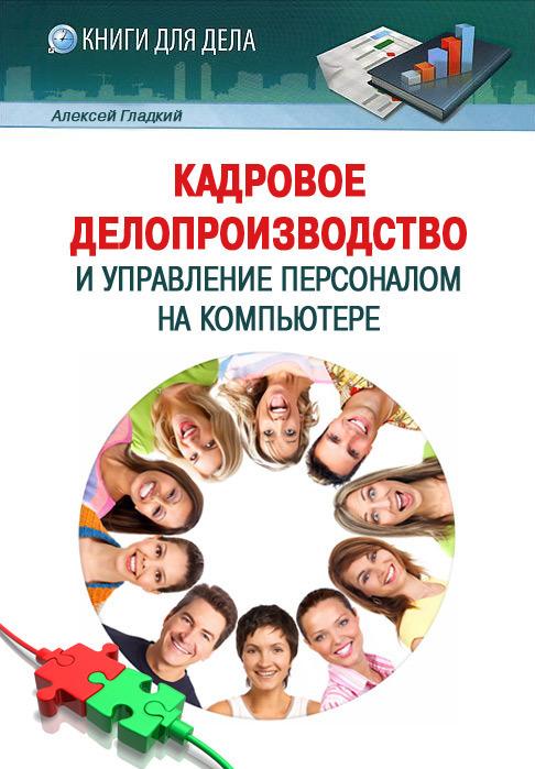 Обложка книги Кадровое делопроизводство и управление персоналом на компьютере