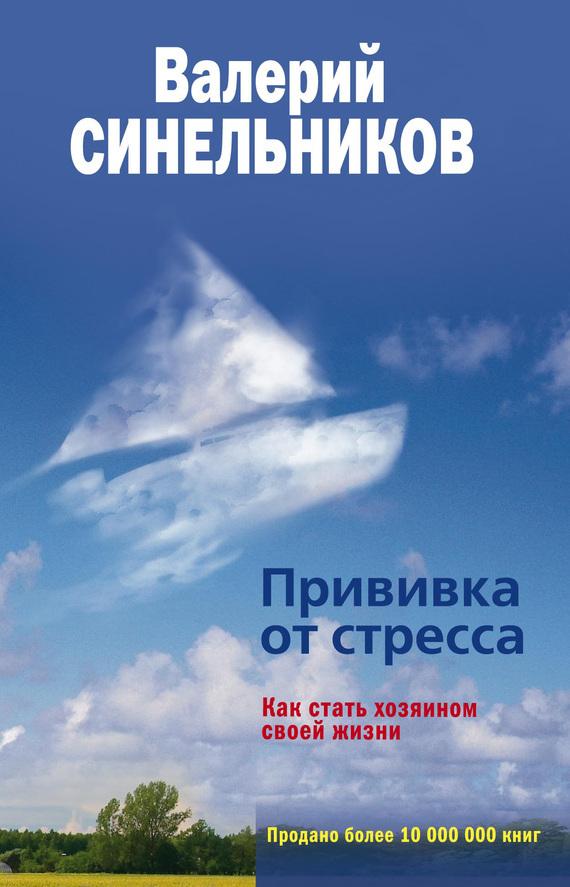 Валерий Синельников «Прививка от стресса. Как стать хозяином своей жизни»