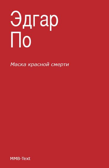 Эдгар По «Маска Красной смерти (сборник)»