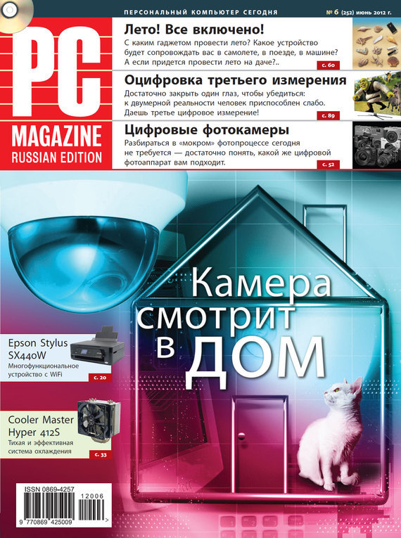 Журнал PC Magazine/RE №6/2012 –  PC Magazine/RE