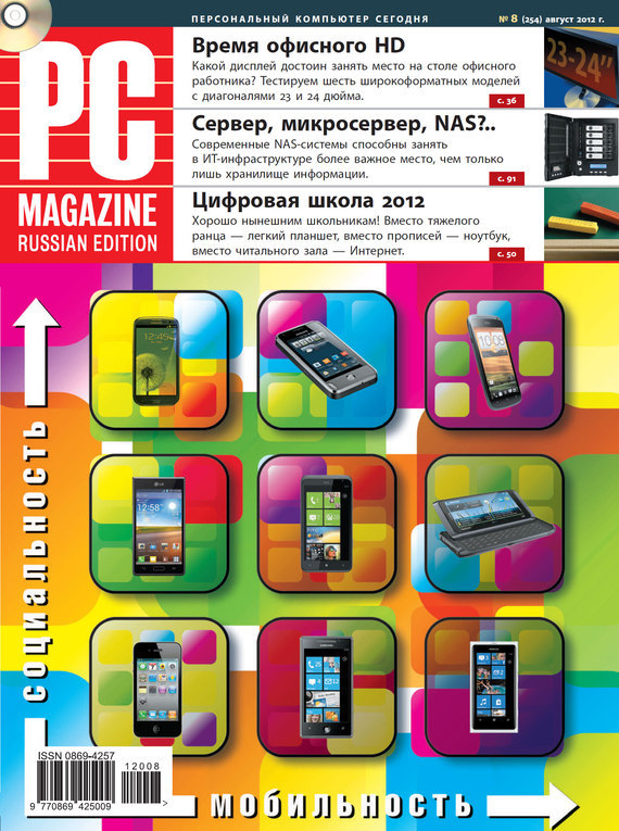 Журнал PC Magazine/RE №8/2012 –  PC Magazine/RE