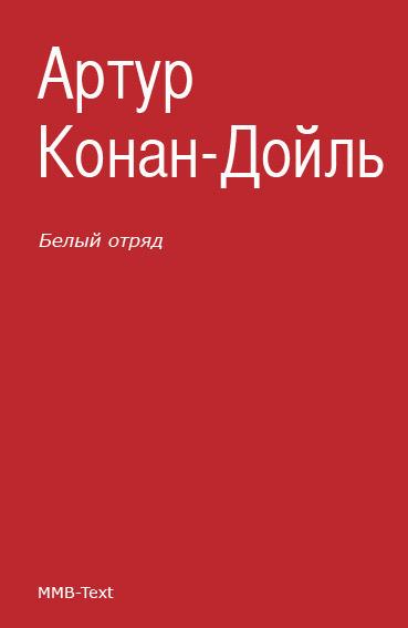 Артур Дойл «Белый отряд»