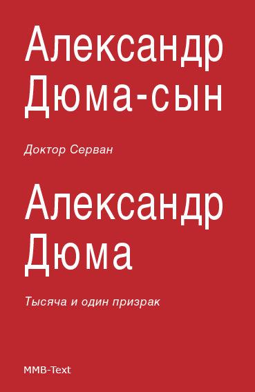 Александр Дюма-сын, Александр Дюма «Доктор Серван (сборник)»