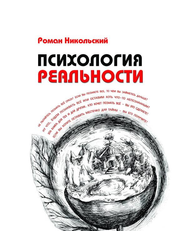 Роман Никольский «Психология реальности»