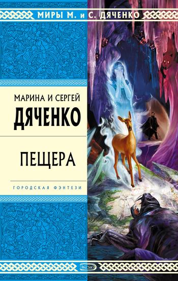 Марина и Сергей Дяченко «Пещера»