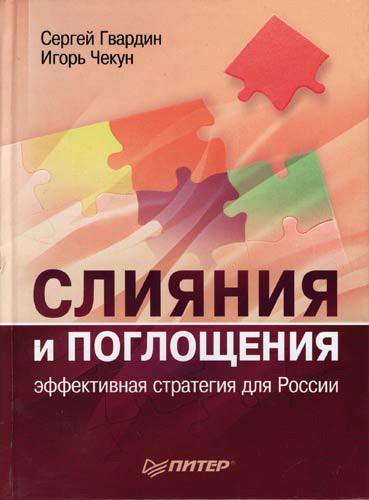 фото обложки издания Слияния и поглощения: эффективная стратегия для России