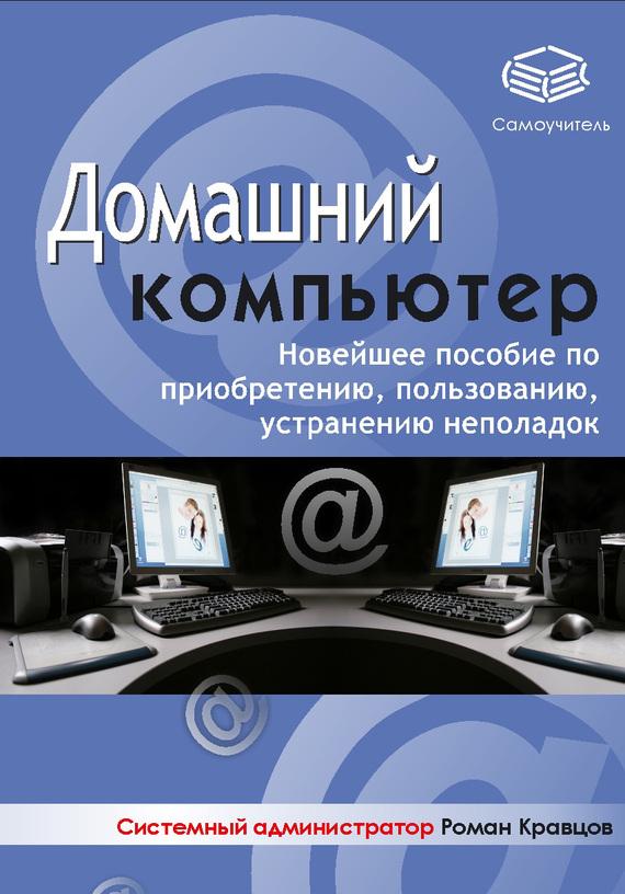 Роман Кравцов «Домашний компьютер»