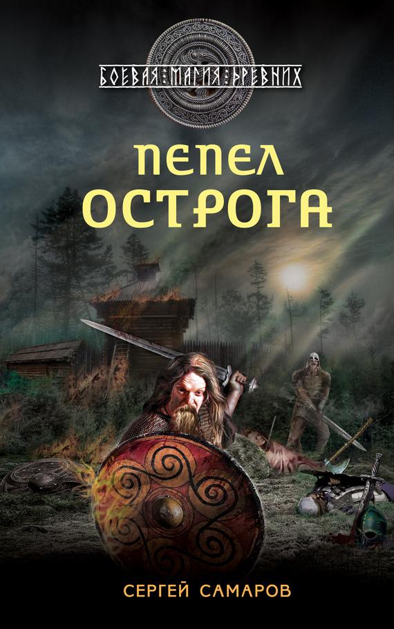 Сергей Самаров «Пепел острога»