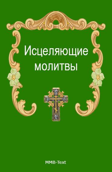 Сборник «Исцеляющие молитвы от всех болезней»