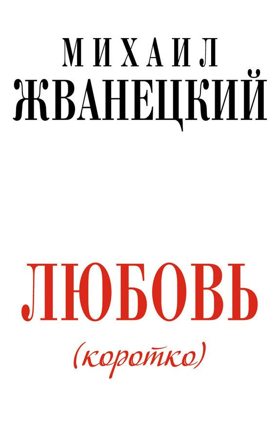 Михаил Жванецкий «Любовь (коротко)»