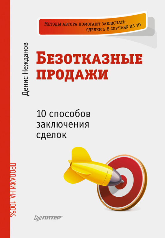 Книга Безотказные продажи: 10 способов заключения сделок
