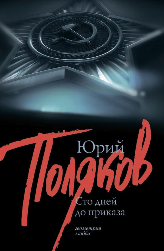 100 дней до приказа (сборник) - Юрий Поляков