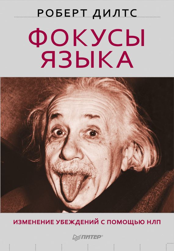 Роберт Дилтс «Фокусы языка. Изменение убеждений с помощью НЛП»