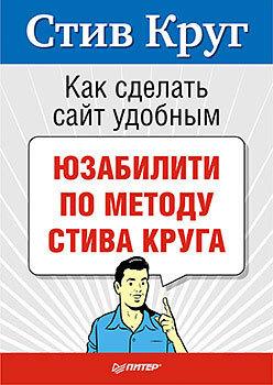 книгу Как сделать сайт удобным. Юзабилити по методу Стива Круга скачать EPUB, FB2, PDF