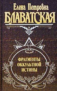 Елена Блаватская «Фрагменты оккультной истины»