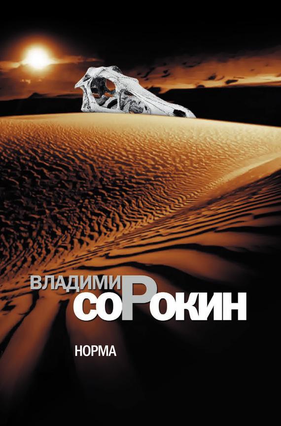 Владимир Сорокин «Норма»