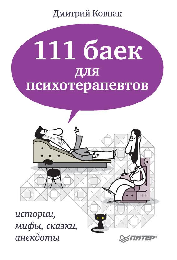 Дмитрий Ковпак «111 баек для психотерапевтов»