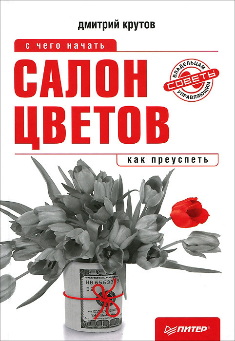 фото обложки издания Салон цветов: с чего начать, как преуспеть
