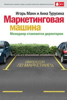 Обложка книги Маркетинговая машина. Менеджер становится директором