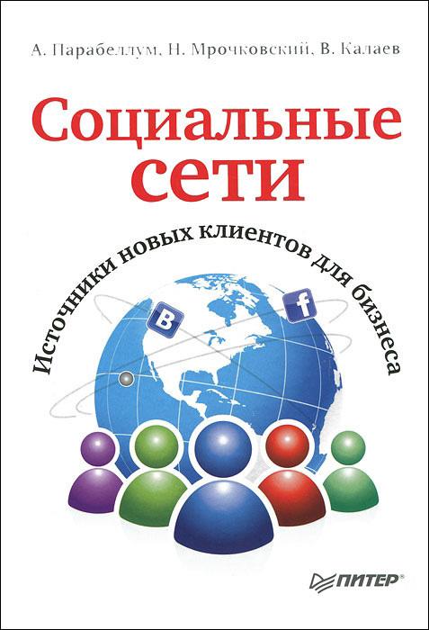 Андрей Парабеллум, Николай Мрочковский, Владимир Калаев «Социальные сети. Источники новых клиентов для бизнеса»