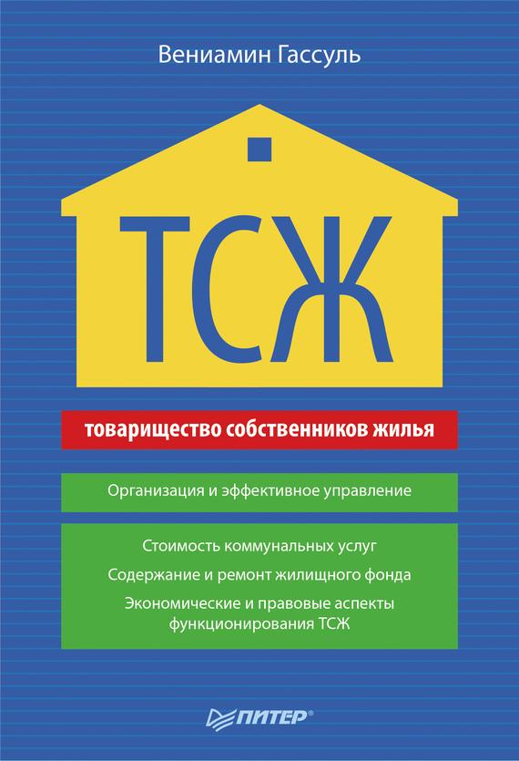 Обложка книги ТСЖ. Организация и эффективное управление